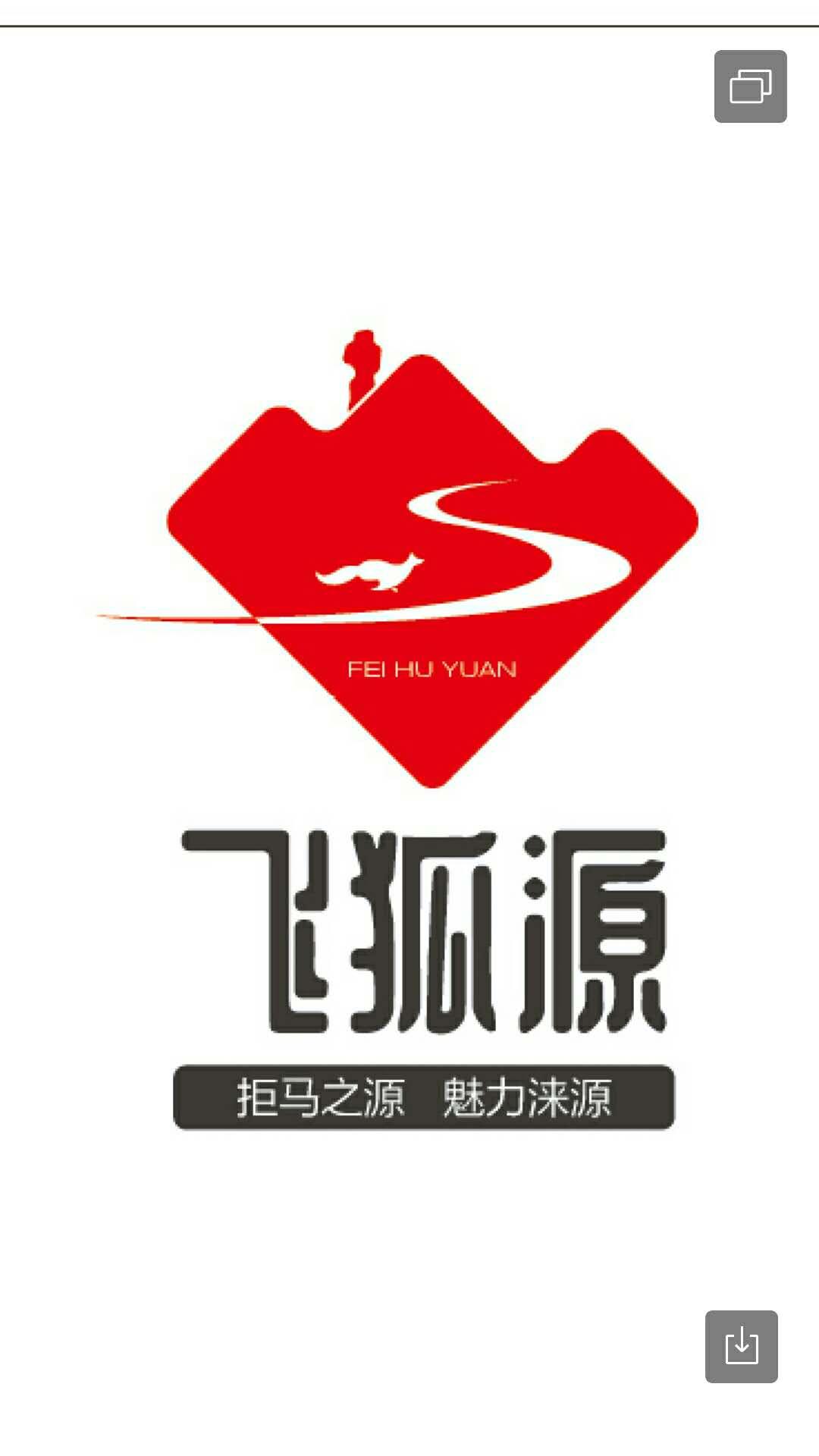 保定市涞源县区域公共品牌助力农产品上行飞狐源