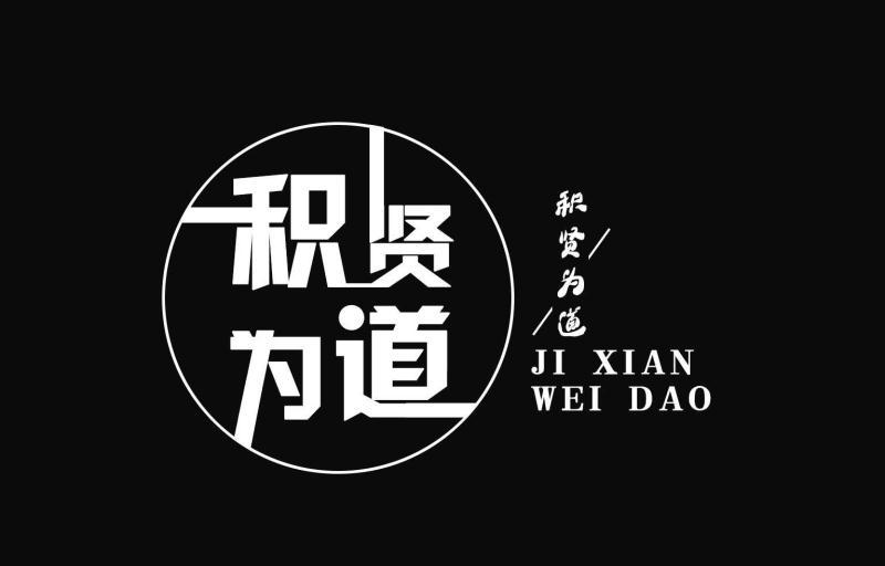 河南贤道新材料科技有限公司
