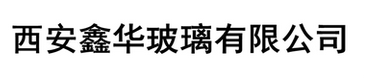 铜川鑫华玻璃有限公司