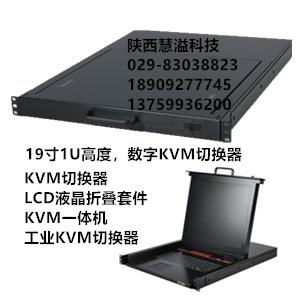 兰州kvm切换器_多通道数字切换器-机房集中控管软件陕西慧溢