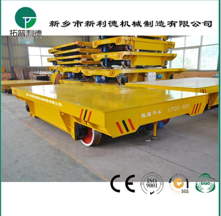 河北重工企業貨物位移軌道電動平車 100噸重型轉運過跨工具車