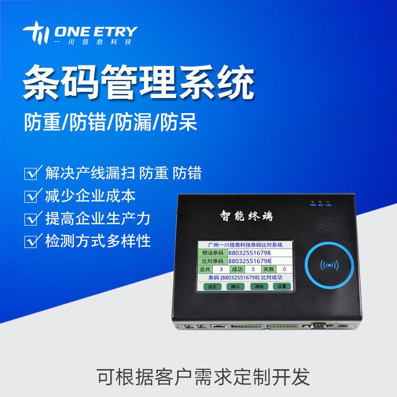 江蘇條碼防呆系統-廣州劃算的防重防錯防漏防呆條碼系統供應