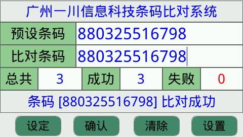 一川科技-广州信誉好的防重防错防♂漏防呆条码系统�羁�发商