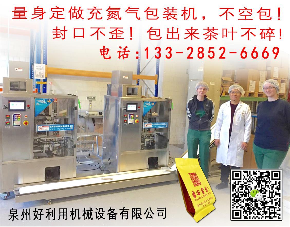 全自动茶叶包装机厂家-规模大的茶叶包装机生产厂