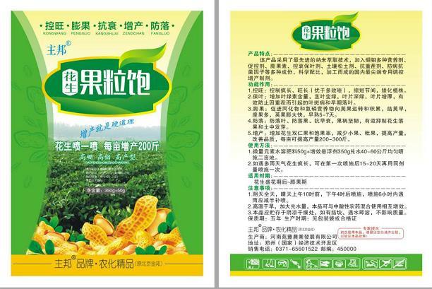 陕西花生增产剂-花生增产剂供应商优选苑丰农业