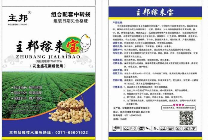 广东花生增产剂批发|高质量花生增产剂批发