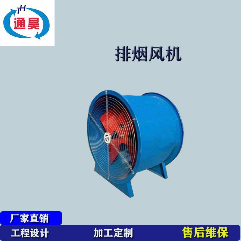 厂家批发JGF消防高温排烟风机