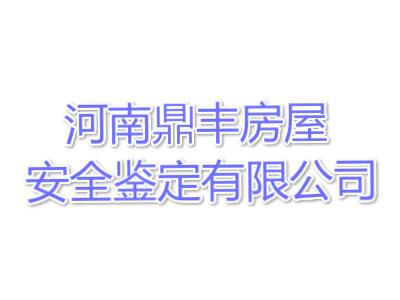河南鼎丰房屋安全鉴定有限公司