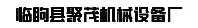 临朐县聚茂机械设备厂