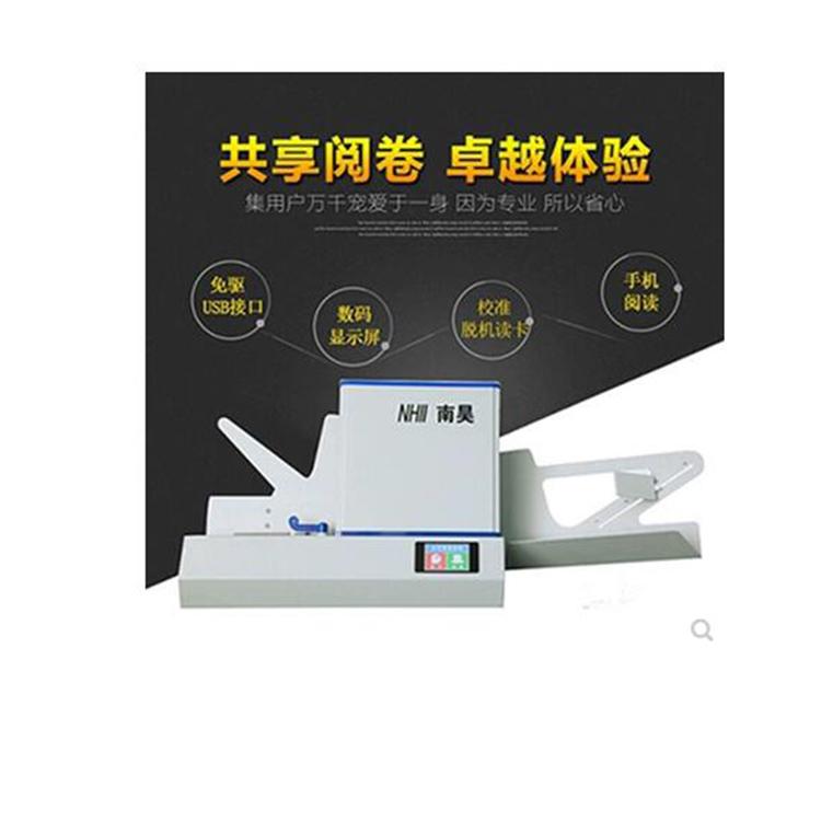 光标阅卷机厂家,南昊光标阅卷机,光标阅卷机网站