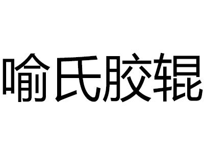 苏州喻氏胶辊有限公司