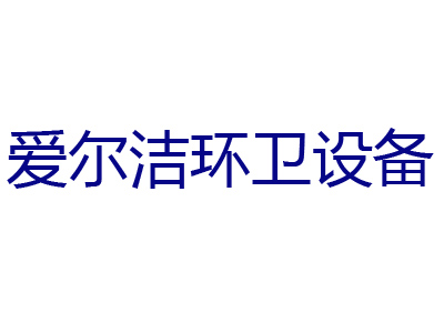 郑州爱尔洁环卫设备有限公司