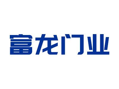 永宁县望远镇富龙装饰材料经销部