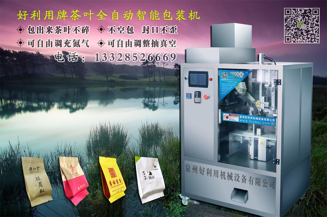 梅州茶叶分装机厂家|茶叶分装机哪家质量好