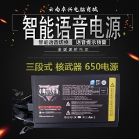 昆明卓兴三段式电脑主机电源总代理  云南电脑批发