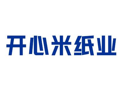 宁夏开心米纸业有限公司