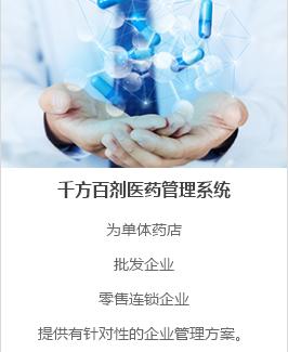 母婴软件资讯 濮阳飞龙软件有保障的千方百剂医药版供应