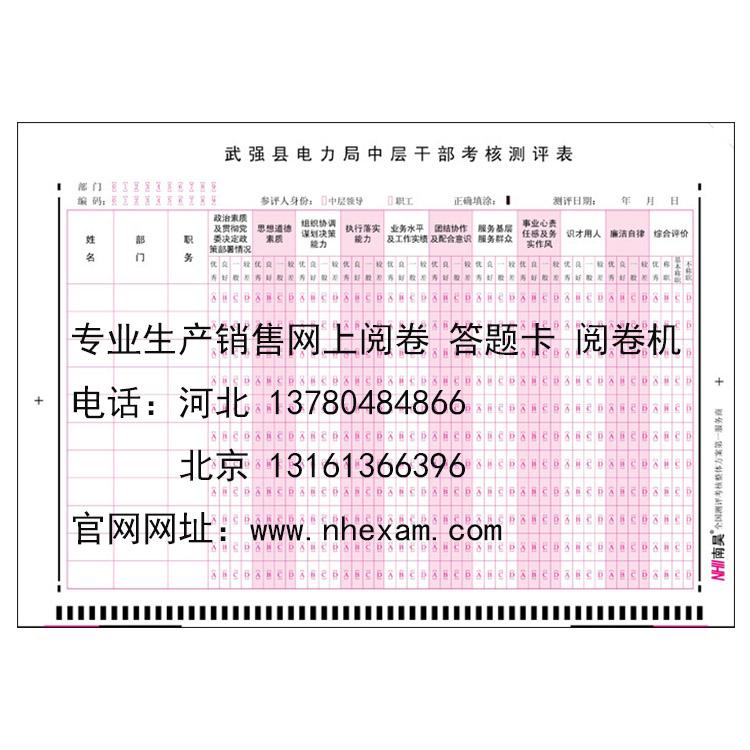 三门峡答题卡大型阅卷服务 答题卡供应厂家