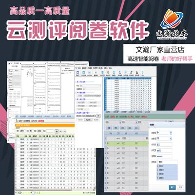 南部县网上自动阅卷系统|高考阅卷软件用途介绍