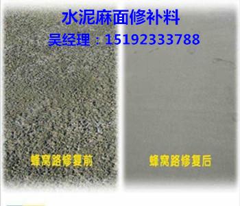 黑龙江哈尔滨水泥路面修补料施工需注意的问题