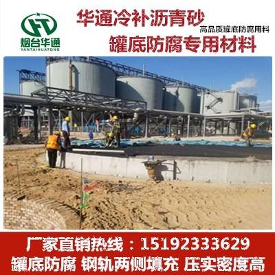 黑龙江绥化沥青砂不加热施工罐底防腐的福音