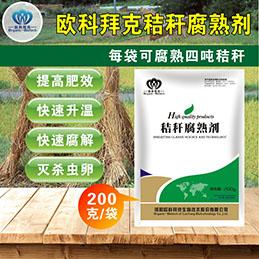 欧科拜克秸秆腐熟剂秸秆还田农作物树?#23545;?#33609;花生壳发酵堆肥腐烂