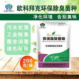 环保除臭菌种价格环保除臭菌种厂家直供治理污水除臭