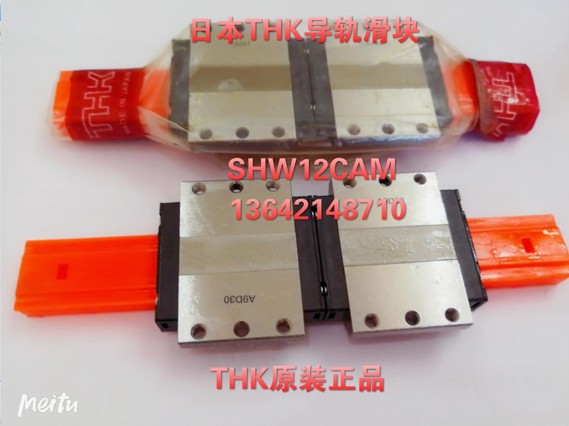 日本THK导轨滑块SRS12WMUU 13642148710