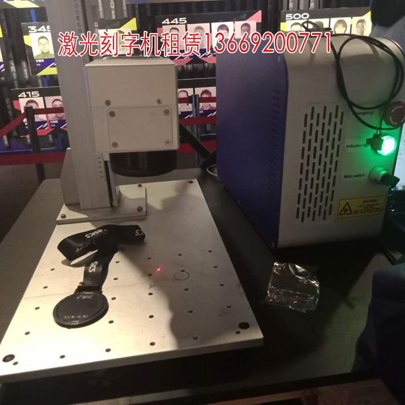 西安豫昶展會活動激光刻字機出租激光打標機租賃