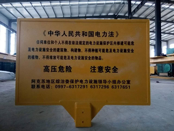 山東安全警示牌-哪里能買到好的安全標志牌