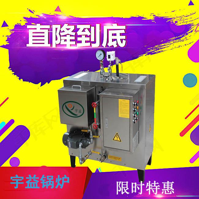 電鍋爐小型工業蒸汽發生器