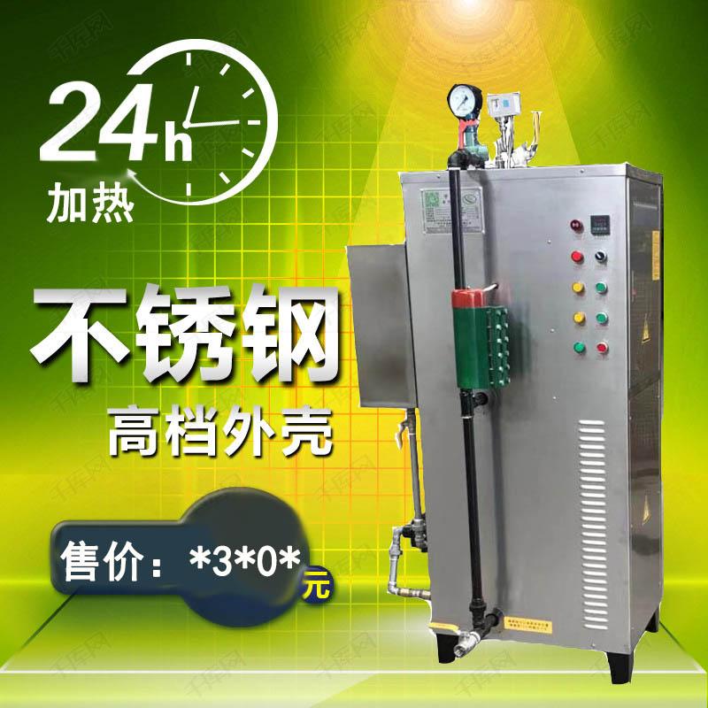 实惠的广州市宇益能源科技-广州优良的蒸汽发生器48KW出售