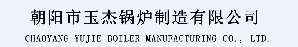 朝阳市玉杰锅炉制造有限公司