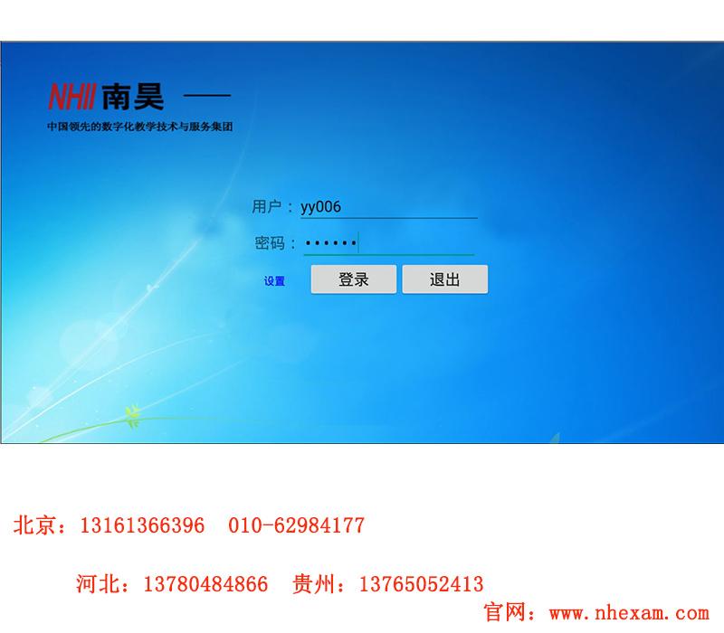 丹东网上阅卷管理系统 考试网上阅卷学校办公专用