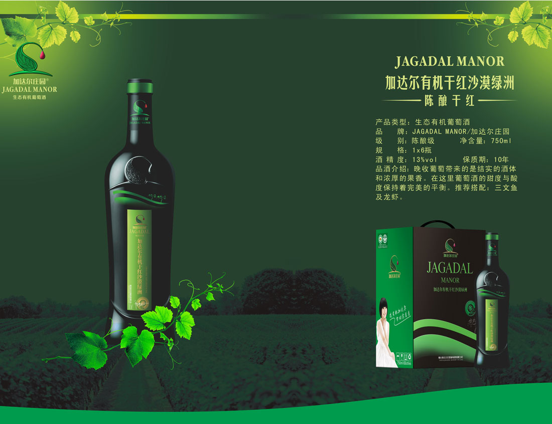 北京生态有机葡萄酒厂家批发|哪里有供应优惠的加达尔有机干红沙漠绿洲