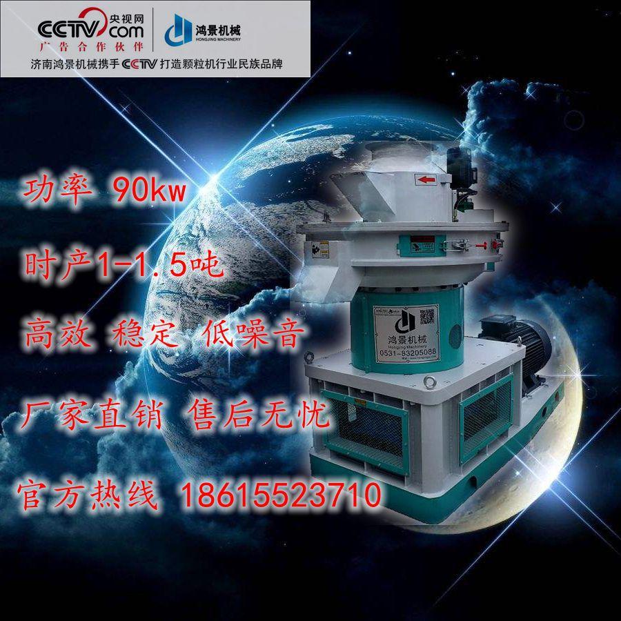 木屑颗粒机供应环保大型造粒机成套设备立式环模制粒机