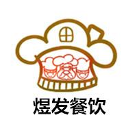 宁夏煜发餐饮管理有限公司