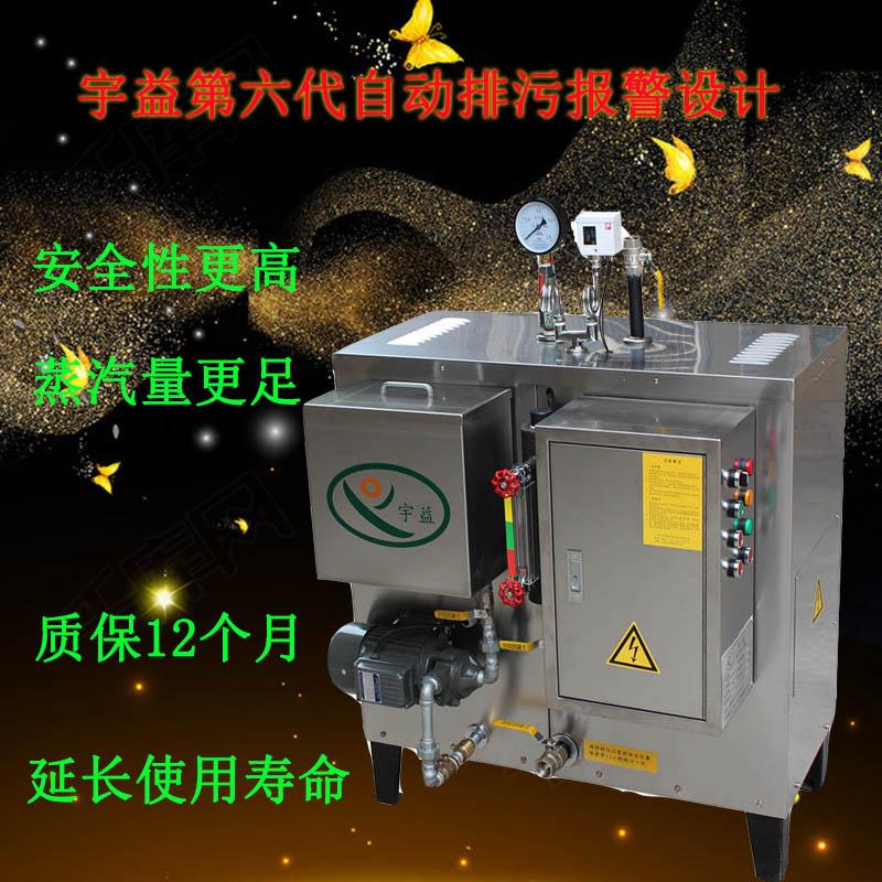 工业小型蒸汽锅炉全自动蒸汽发生器