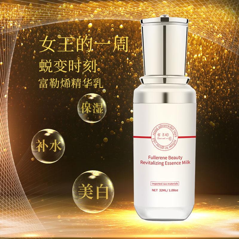 供应广州价格实惠的富勒烯赋活美颜精华乳-面部护理