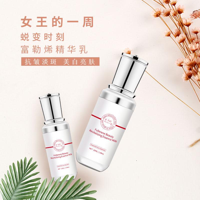广州有口皆碑的富勒烯赋活美颜精华乳销售 皮肤周期护理