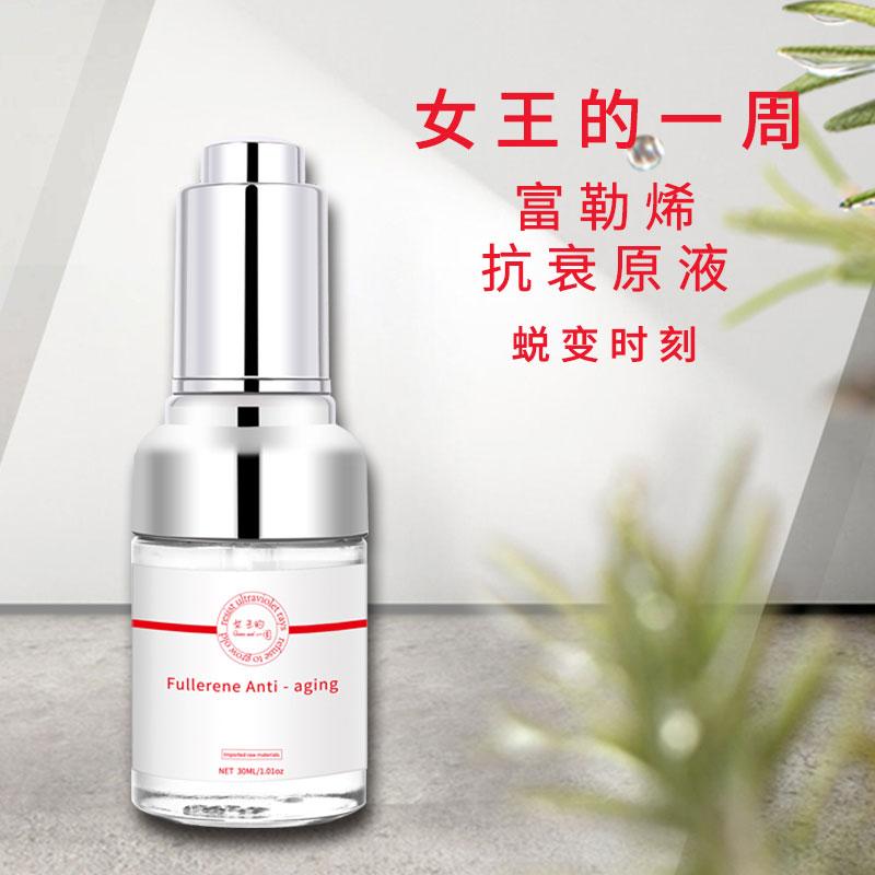 广州实惠的富勒烯抗衰原液销售-减缓肌肤衰老
