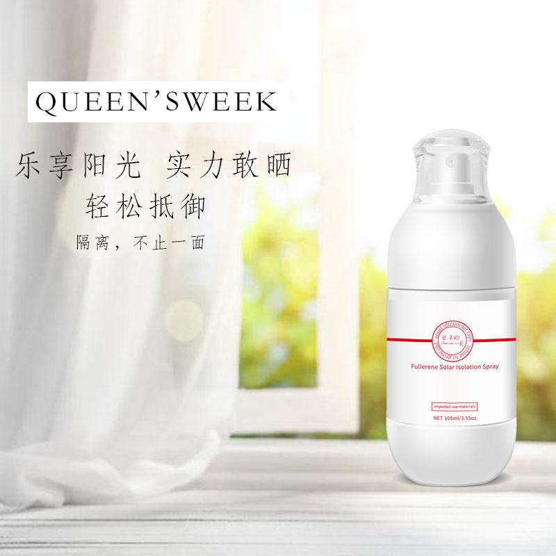 广州供应有品质的富勒烯热卖隔离乳喷雾   ,阳光隔离