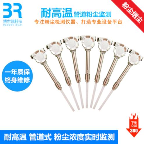 中国静电荷粉尘浓度检测仪-买静电荷粉尘浓度检测仪认准博世瑞科技