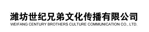 潍坊世纪兄弟文化传播有限公司