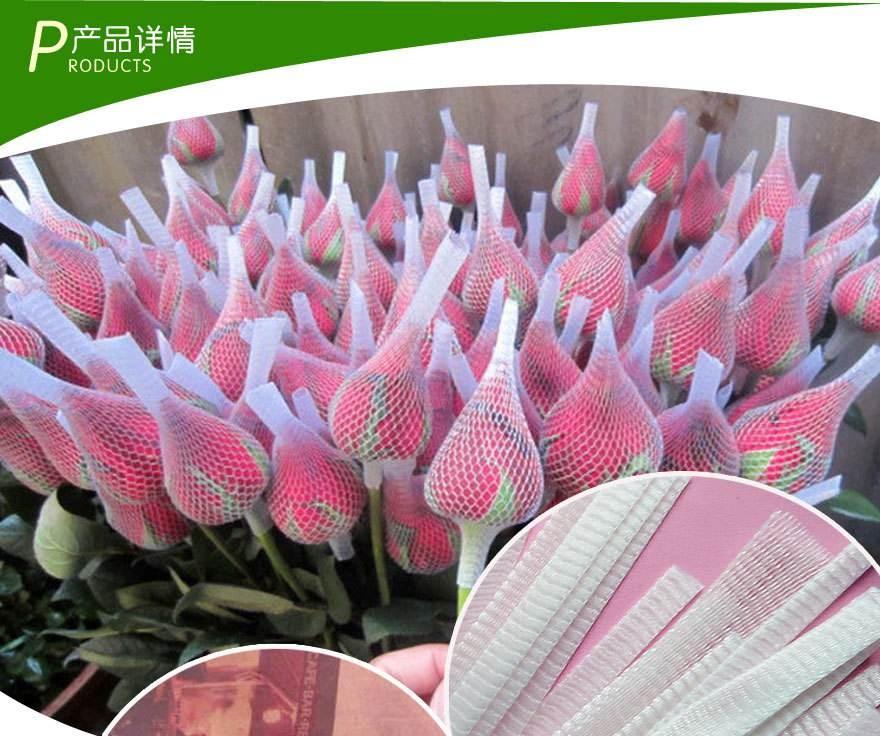 玫瑰花套批发-源东汇包装供应实惠的玫瑰花网套