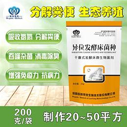 性价比高的异位发酵床-供应洛阳有保障的异位发酵床菌种