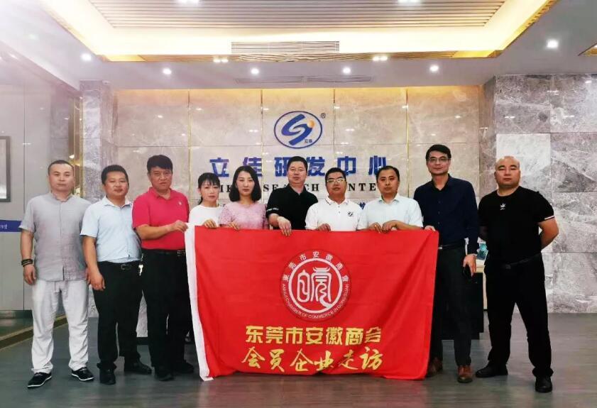 热烈欢迎:东莞市安徽商会领导莅临立佳参观指导!