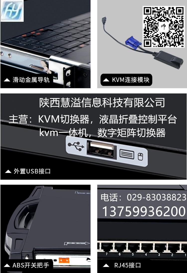 兰州kvm,DVI切换器,17寸8口kvm,多通道数字kvm