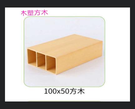 品质好的木塑方通卡尼诗供应-竹木纤维尺寸