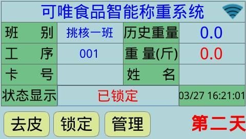 广东智能计件工资系统_天嵌科技_实力可靠的广州智能计件工资系统开发开发商